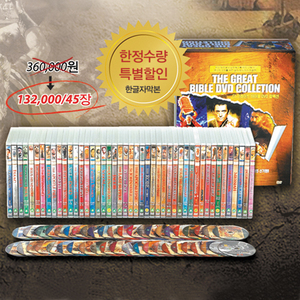 The Great Bible DVD Collection (바이블 영화 DVD 45EA)
